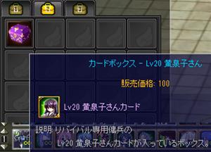 yomikosanbox_R.png