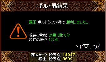 VS覇王5