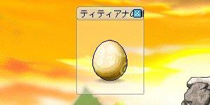 ティティアナの卵