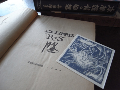 ExLibris_photo_2.jpg