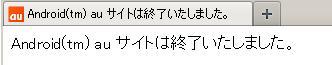 au_20110926135250.jpg