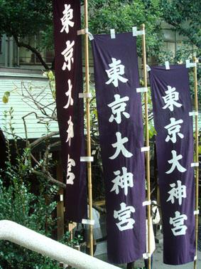 東京大神宮②