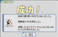 武辰胴DG!