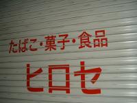 DSCF0023_convert_20090930221359.jpg