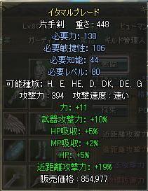 合成戦利品♪ 6