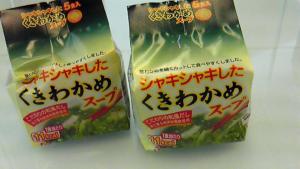 くきわかめスープ