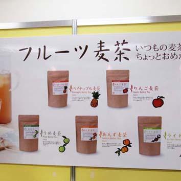 フルーツ麦茶01