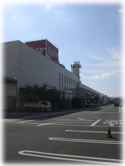 コカコーラ京都工場