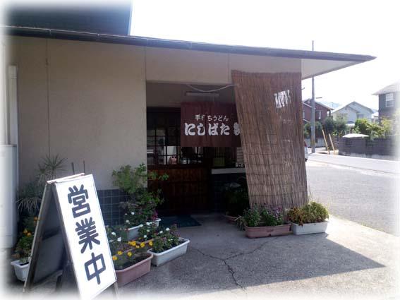 にしばた製麺所