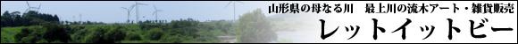 山形県の母なる川 最上川の流木アート・雑貨販売 レットイットビー