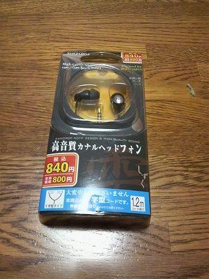 ダイソー 840円