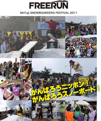 Mt.Fuji Snowboarders Festival 2011