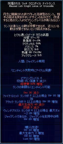 mabinogi_2011_03_02_002.jpg