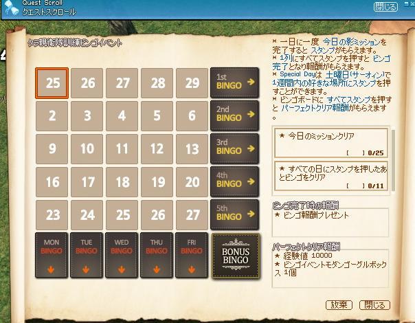 mabinogi_2011_04_25_002.jpg
