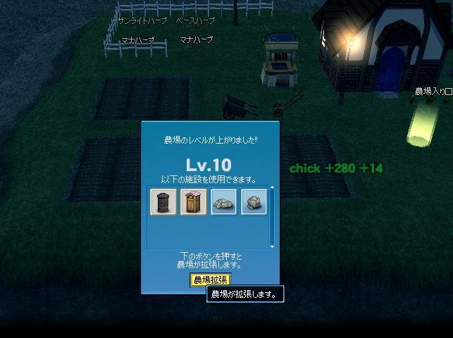 mabinogi_2011_05_22_001.jpg