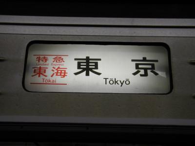 東海東京幕