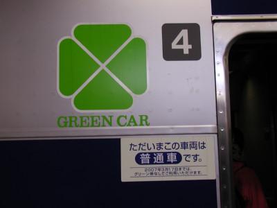 531グリーン