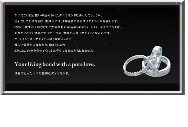 ハートインダイヤモンド