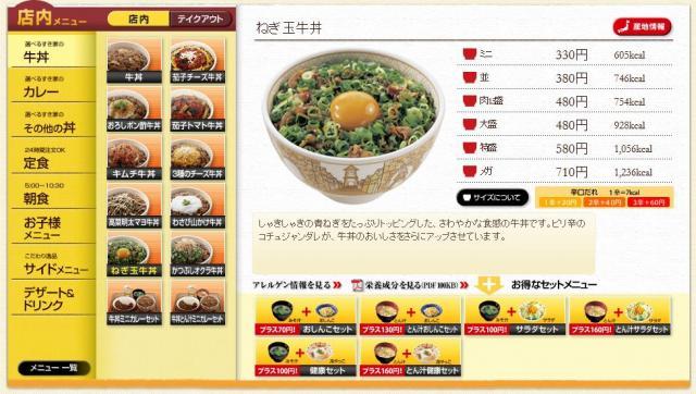 ねぎ玉牛丼 メニュー