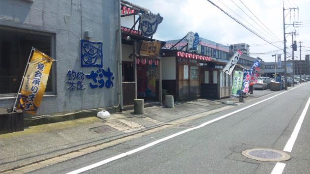 ざうお博多駅南店