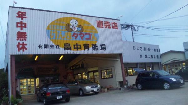 卵の庄本店