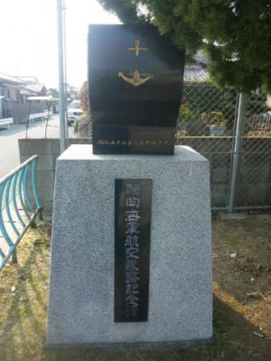 福岡海軍航空隊跡記念碑