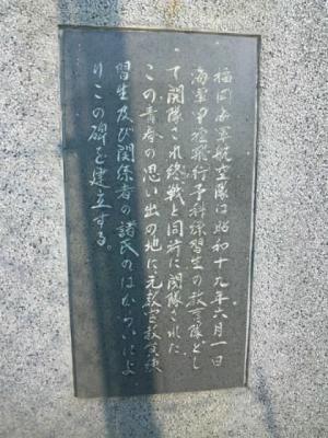 記念碑裏側