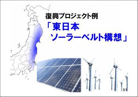 東日本ソーラーベルト