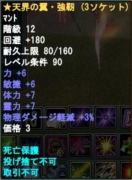 99TAマント