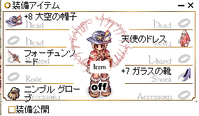 +8大空の帽子