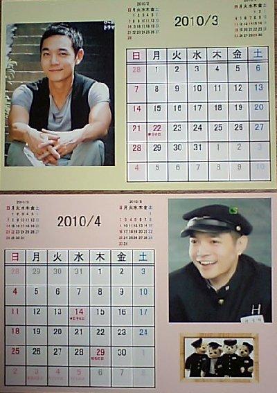 ソ・ドヨンカレンダー3-4