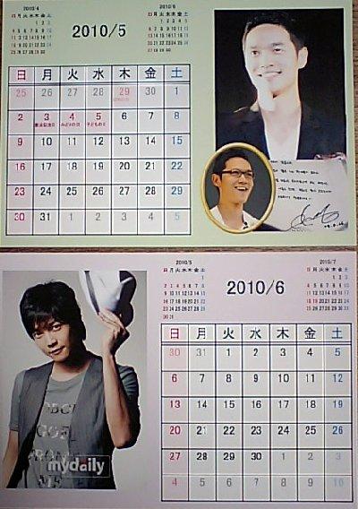 ソ・ドヨンカレンダー5-6