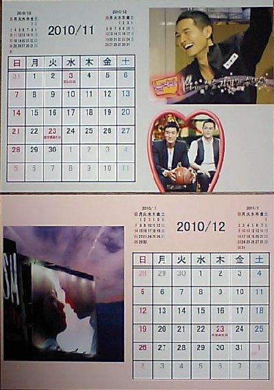 ソ・ドヨンカレンダー11-12