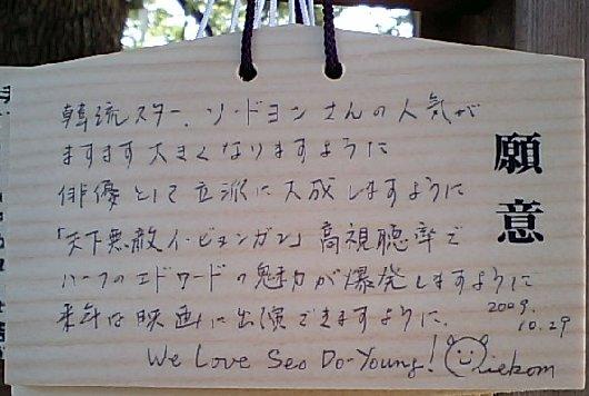 明治神宮ソ・ドヨン祈願12-530