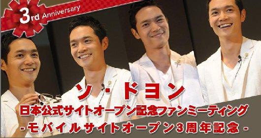 ソ・ドヨン3周年ファンミーティング