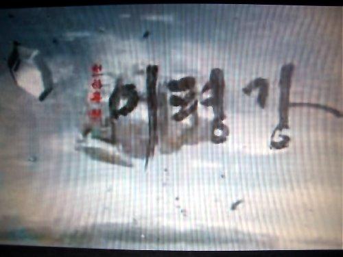 天下無敵イ・ピョンガン第1話01