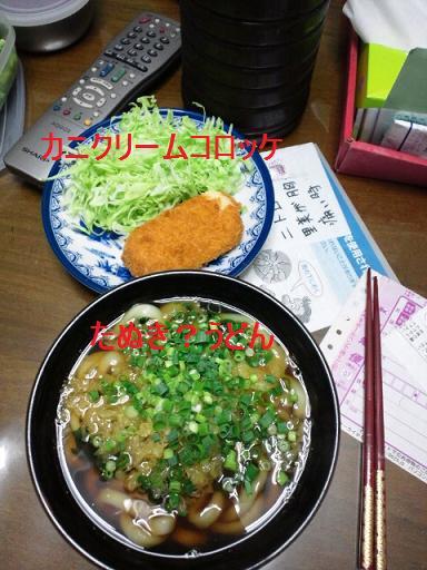 夕飯とごんた5・19 002