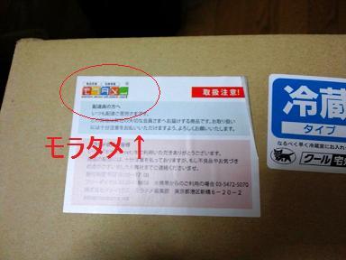 モラタメ&スジ煮込み 009