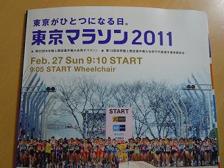 東京マラソンOfficial Program
