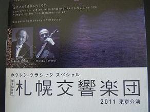 ペレーニ氏&札幌交響楽団