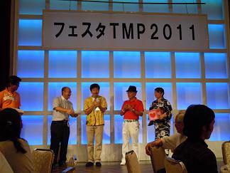 フェスタTMP2011