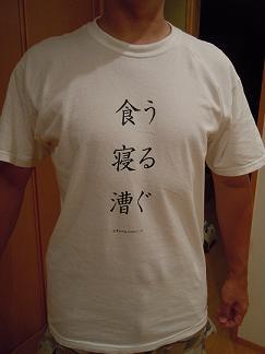 うるぐTシャツ