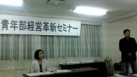 吉野町青年部経営革新4