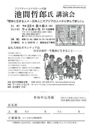 池間哲郎氏名古屋講演会JPEG