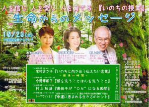 201010下呂イベントちらし表