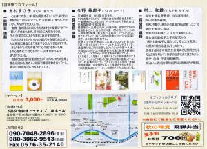 201010下呂イベントちらし裏