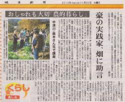 20101130岐阜新聞掲載