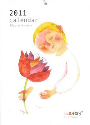 きよちゃんカレンダー2011