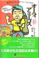 libro de Sr.Kuroki