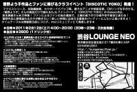 20100508菅野よう子裏